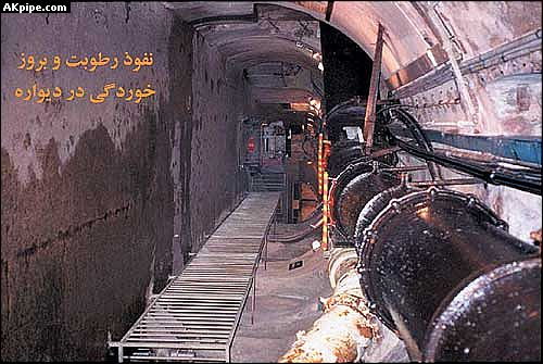 شکل (2)نفوذ رطوبت و بروز خوردگی دیواره در تونل تاسیسات بتنی